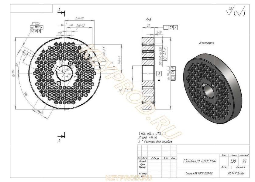 Матрица плоская гранулятора ф119 мм, отверстия 3.5 мм