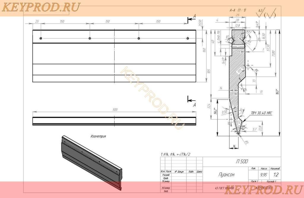 Пуансон для гибки листа 1-2 мм L=500 чертеж