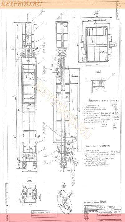комплект чертежей Скипа шахтноговместимостью 6.8 и грузоподъемностью 17 т.