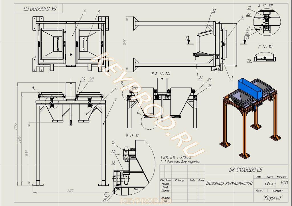 Дозатор компонентов чертежи