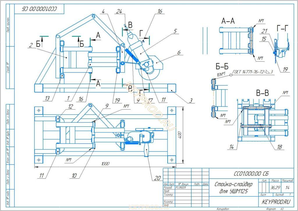 Стойка-слайдер для УШМ125