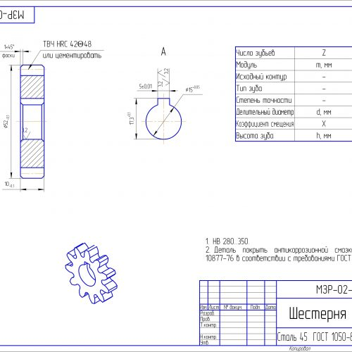 МЗР 01 013 (m=4) Шестерня