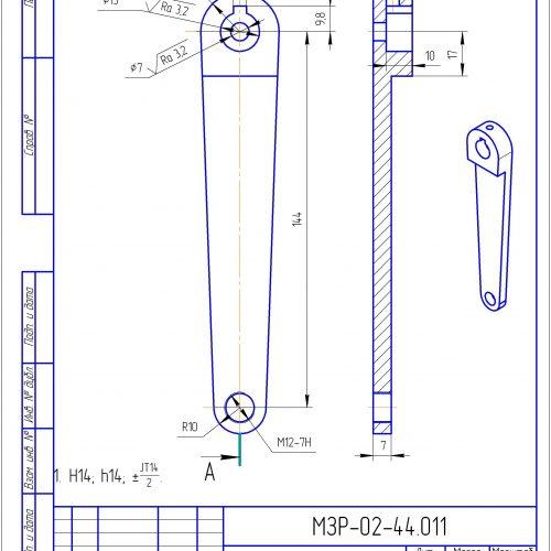 МЗР-02-44.011 Рычаг
