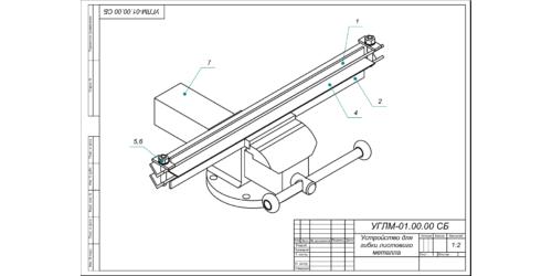 Чертежи простого устройство гибки листового металла