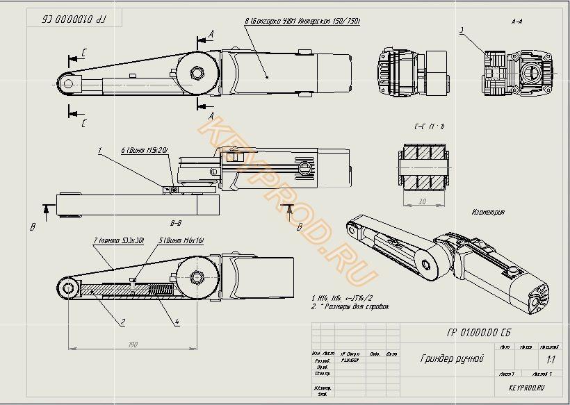 Чертежи.Ручной гриндер из болгарки. Angle grinder